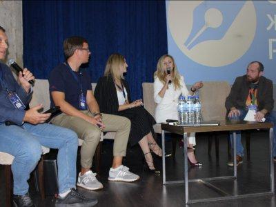 Журналистский форум в Сочи завершился